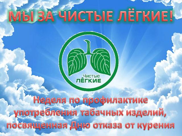 Мы за чистые легкие профилактика употребления табачных изделий электронная сигарета corvus одноразовая отзывы